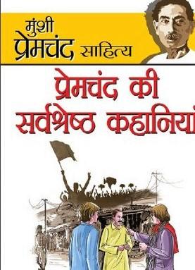 premchand ki kahaniya all stories by onlinestudypoints.com