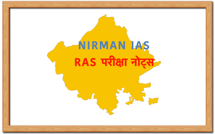 rajasthan ias notes online syudy points