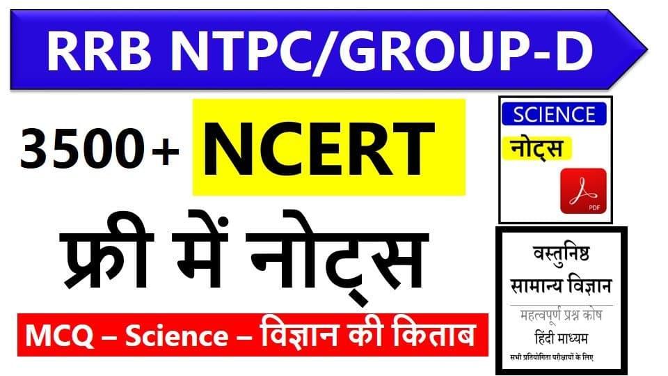 RRB NTPC Science MCQ 3500+ pdf free download - Hindi Medium